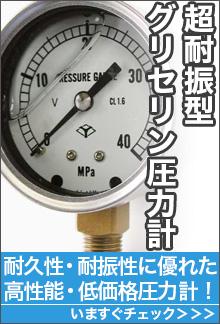 超耐震型グリセリン圧力計